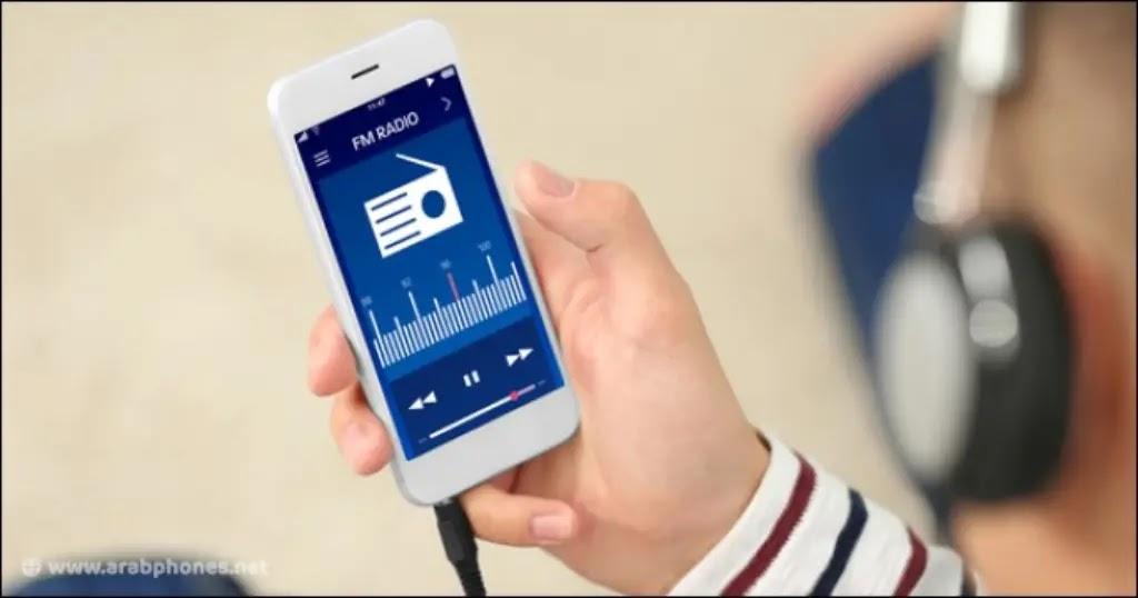 تطبيق لتشغيل الراديو بدون سماعات على اندرويد