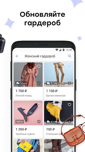 Юла: товары со скидками, купить и продать screenshot 6