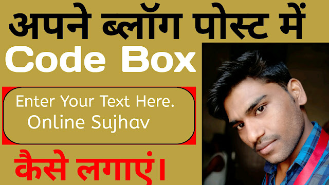 Blog Post me code Box kaise lagaye ? , Vindravan Patel