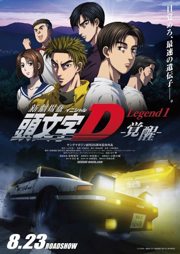 Initial-D The Movie Legend 1 : Awakening 2014 HD [ซับไทย]