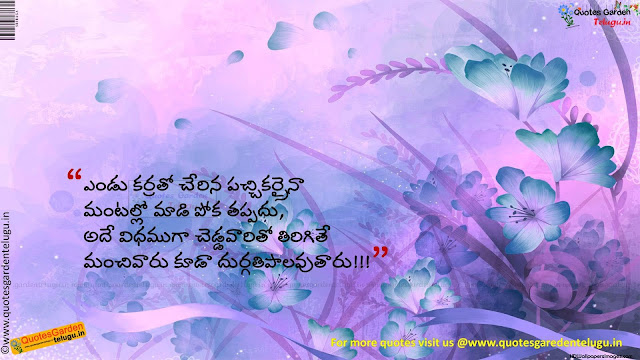 morning motivational quotes in telugu