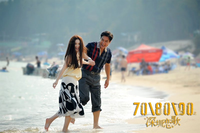 708090 Shenzhen Love Story China Movie