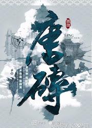 Tang Dynasty Tour China Web Drama