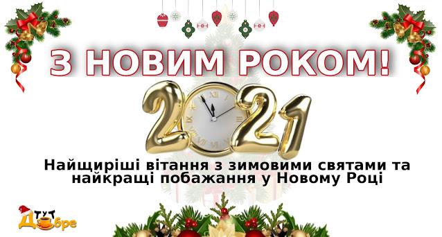 З Новим Роком 2021