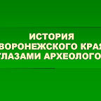 История Воронежского края (Слайды) 039.jpg