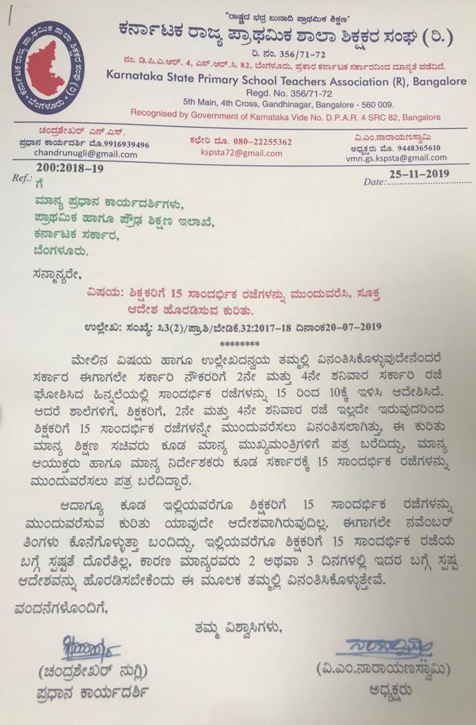 Karnataka State Elementary School Teachers Union requests for issuance of appropriate 15-hour leave for teachers