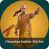 Chanakya Niti Safalta in Hindi