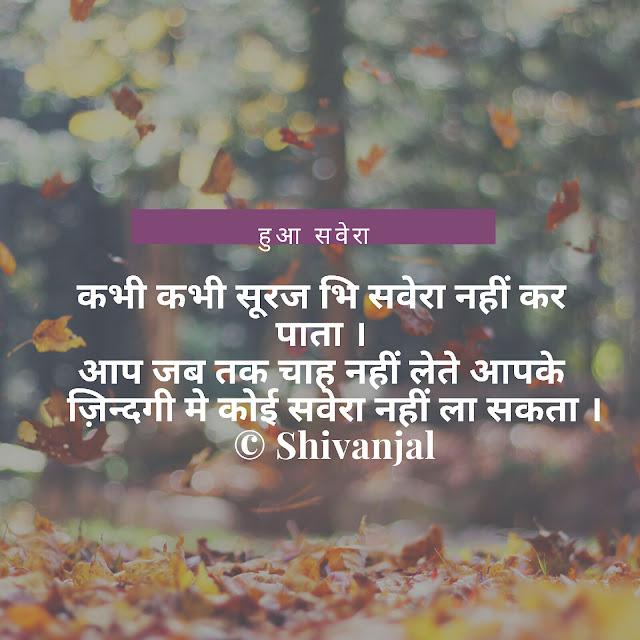 [Positive  Motivational] Good Morning Shayari in Hindi