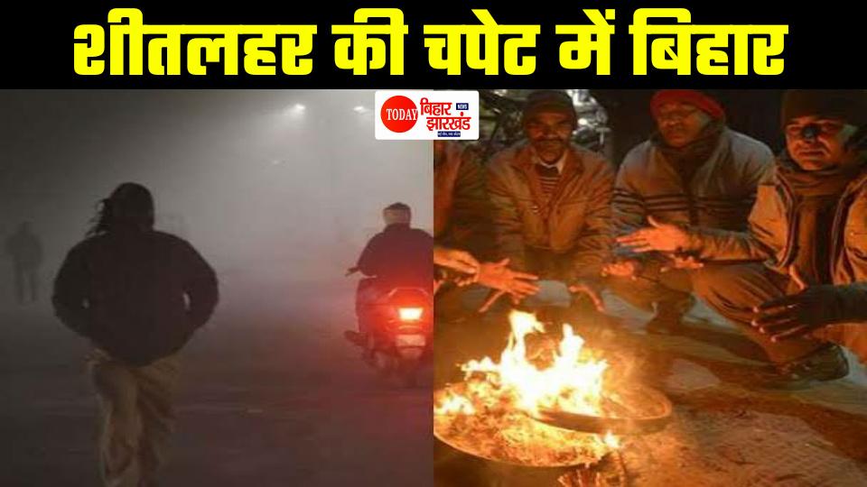 कड़ाके की ठंड और शीतलहर की चपेट में बिहार, 26 जिलों के लिए ऑरेंज अलर्ट जारी