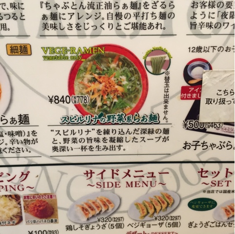 The vegan ramen at Chabuton in Shimokitazawa is delicious!