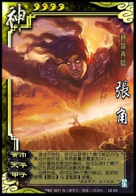 God Zhang Jiao