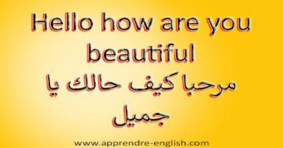 Hello how are you beautiful مرحبا كيف حالك يا جميل