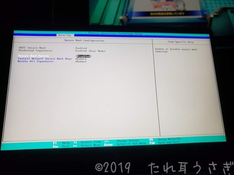 LG gramでBIOSに入る方法・USBからブートする方法 Windows10