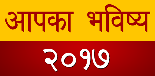 Name se jane Apna Bhavishya app (apk) free download for Android/PC/Windows screenshot