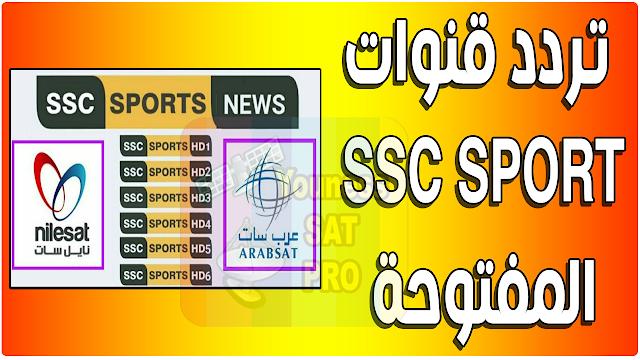 تردد قنوات SSC SPORT المفتوحة والناقلة للدوري السعودي الممتاز