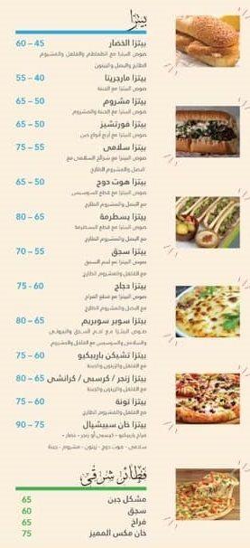 منيو مطعم خان 3