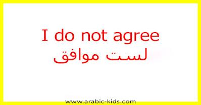 I do not agree لست موافق