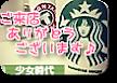 スタバ来店ありがとう!!にほんブログ村 芸能ブログ 少女時代へ