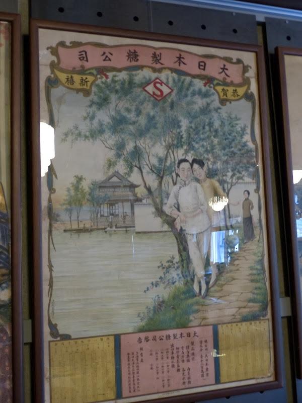 Taipei. Formosa Vintage Museum Cafe - P1030806.JPG