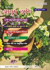 Info Ayush Darpan