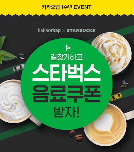 10원 tips find starbucks in kakao map get a free drink coupon