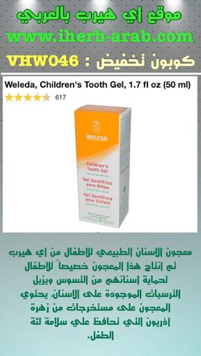 معجون الاسنان الطبيعي للاطفال من اي هيرب Weleda, Children's Tooth Gel, 1.7 fl oz (50 ml)