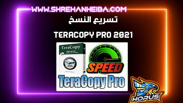 تسريع النسخ TeraCopy Pro 2021
