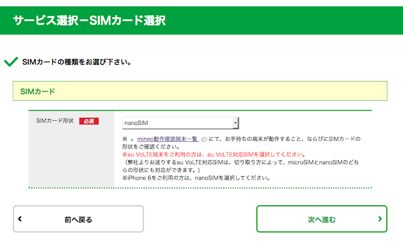 softbank_to_mineo6.png