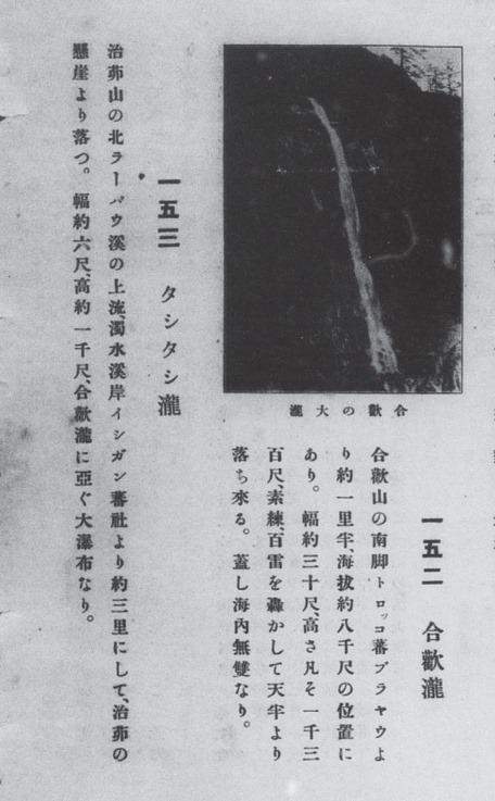 杉山靖憲_臺灣名勝舊蹟誌_1916-04-18