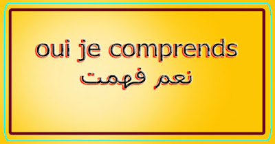 oui je comprends نعم فهمت