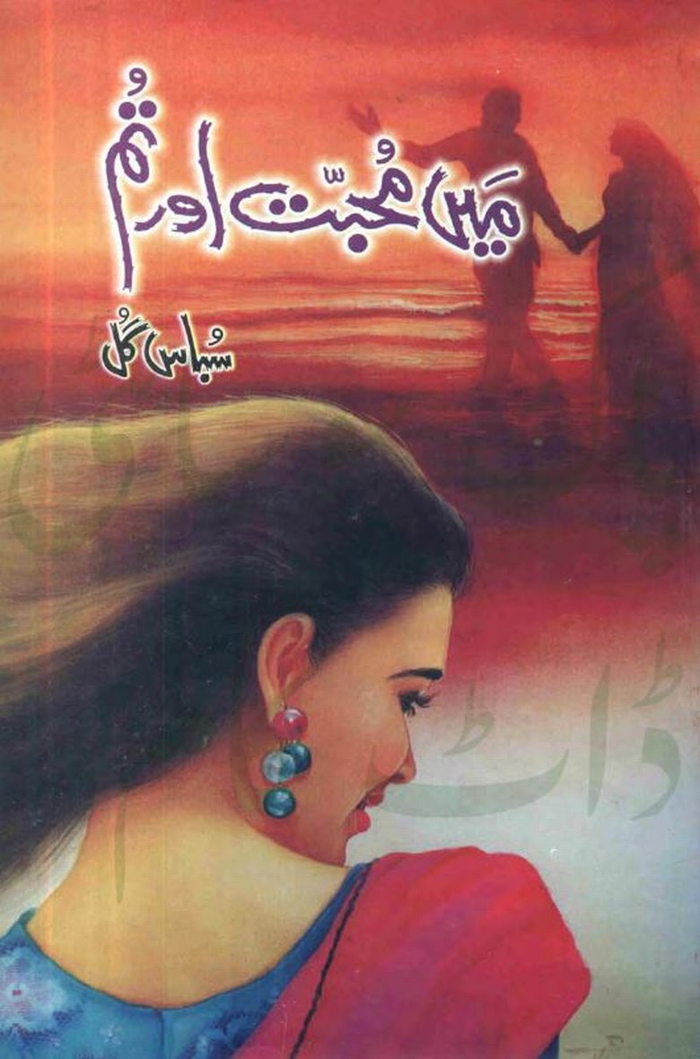 Main Mohabbat or Tum Complete Novel By Sabas Gul