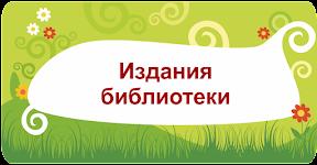 http://www.akdb22.ru/izdania-biblioteki