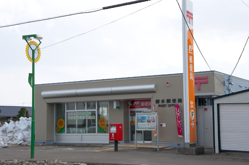 碧水郵便局