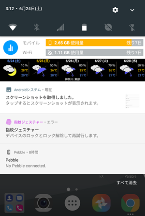 Screenshot_20170624-031226