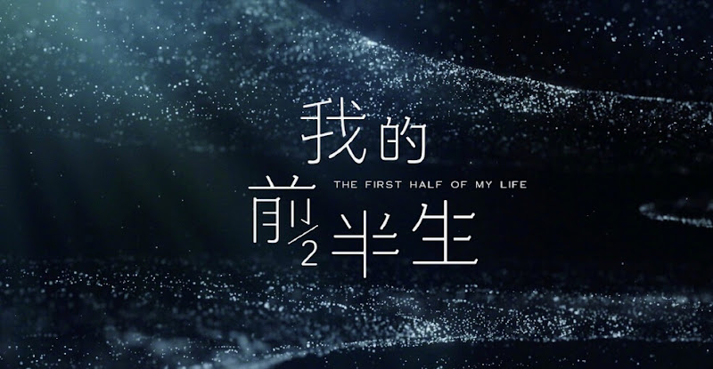 The First Half of My Life China Drama