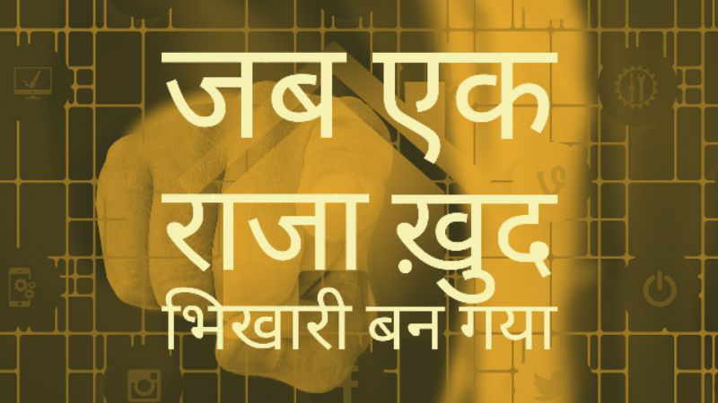 दिल की सच्चाई Best Inspirational Hindi Story