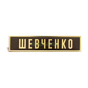 Напис з прізвищем на повсягденну форму одягу (метал)
