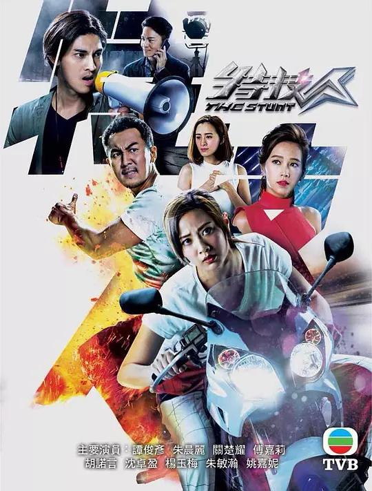 The Stunt Hong Kong Drama
