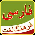 فرهنگ لغت فارسی - Persian Dictionary icon