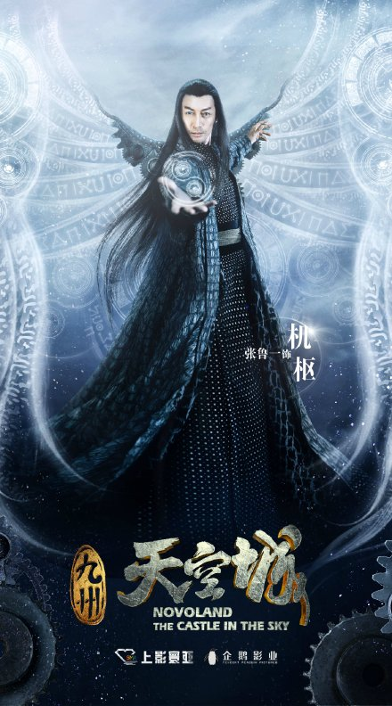 Novoland: The Castle in the Sky China Drama