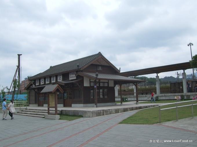 基隆【七堵鐵道公園】百年木造日式車站