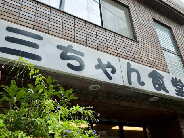 三ちゃん食堂の店頭の看板