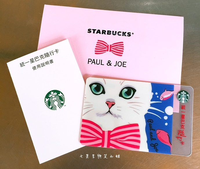 13 星巴克 Starbucks X Paul & Joe 貓咪隨行杯 保溫瓶 隨行卡 蝴蝶酥