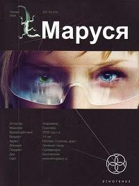 Маруся, проект Этногенез