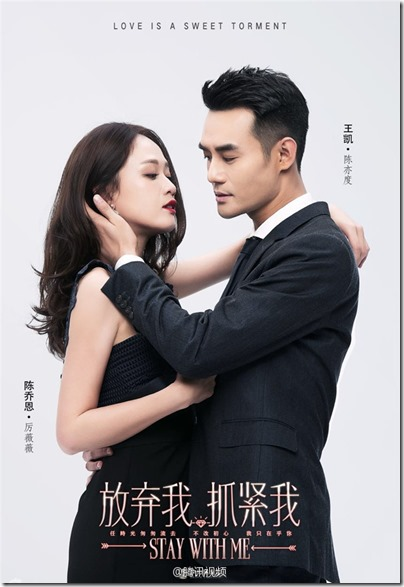 Stay with Me 放棄我抓緊我 Wang Kai 王凱 Poster 08
