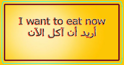 I want to eat now أريد أن آكل الآن