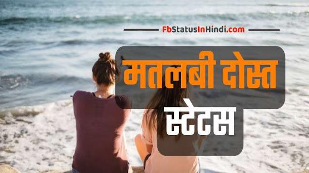 मतलबी दोस्त स्टेटस इन हिंदी मिलेंगे । Matlabi Dost Status In Hindi से मेरा मतलब गद्दार दोस्त स्टेटस ,धोखेबाज दोस्त स्टेटस इन हिंदी ,गद्दार दोस्त स्टेटस