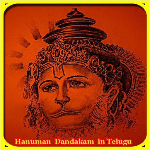 Anjaneya Dandakam In Telugu Pdf