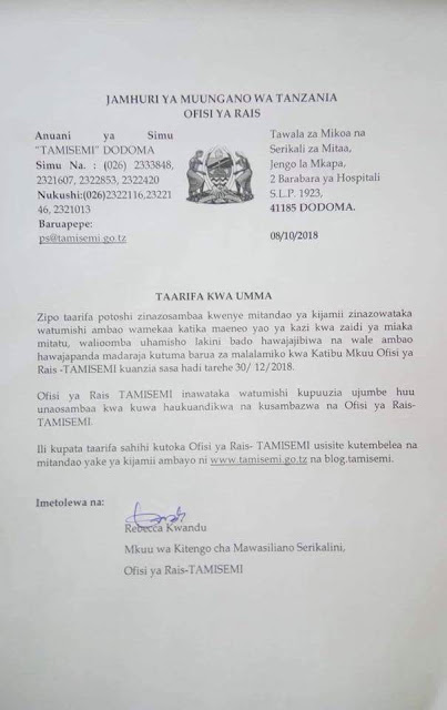 PUBLIC SERVANTS IN TANZANIA, DONT SKIP THIS NOTICE FROM TAMISEMI