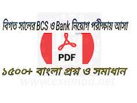 বিগত সালের BCS ও Bank নিয়োগ পরীক্ষায় আসা ১৫০০+ বাংলা প্রশ্নোত্তর - PDF